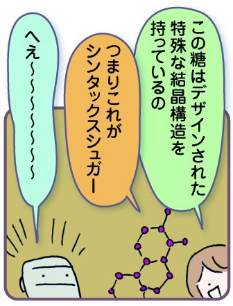 わたし「この糖はデザインされた特殊な結晶構造を持っているの。つまりこれがシンタックスシュガー」マルコフ君「へえ〜〜〜〜〜〜〜」