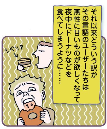 それ以来どういう訳か、その言語のユーザーたちは無性に甘いものが欲しくなって夜中にドーナツなどを食べてしまうように……