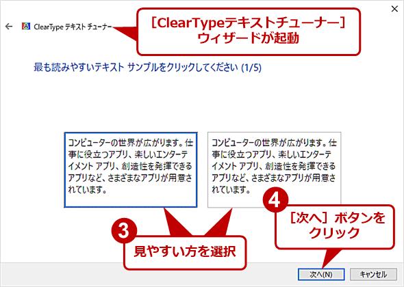 [ClearTypeテキストチューナー]ウィザードの画面(1)