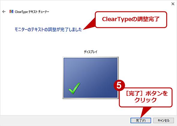 [ClearTypeテキストチューナー]ウィザードの画面(2)