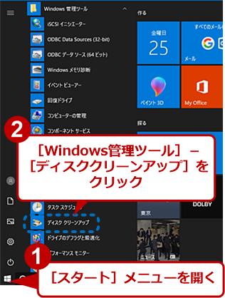 [スタート]メニューからディスククリーンアップツールを起動する