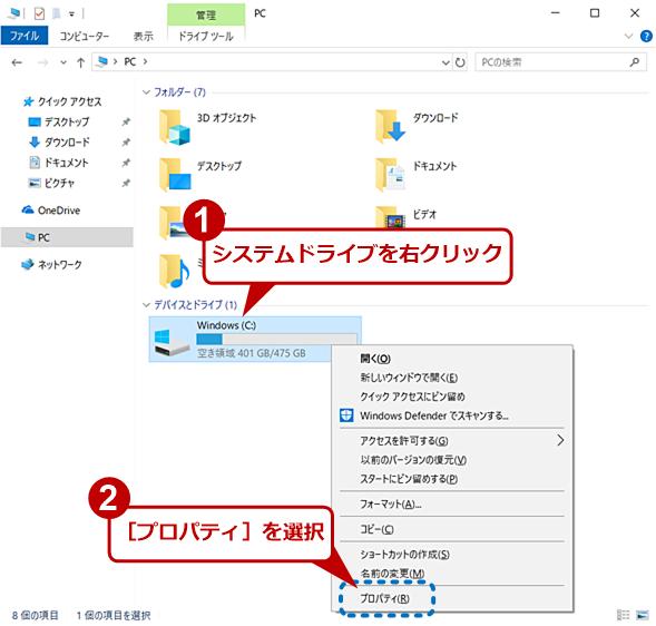 システムドライブのプロパティからディスククリーンアップツールを起動する(1)