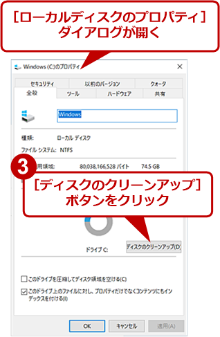 システムドライブのプロパティからディスククリーンアップツールを起動する(2)