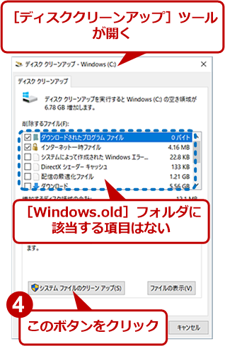 ディスククリーンアップツールの画面(1)