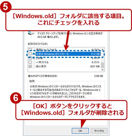 ディスククリーンアップツールの画面(2)