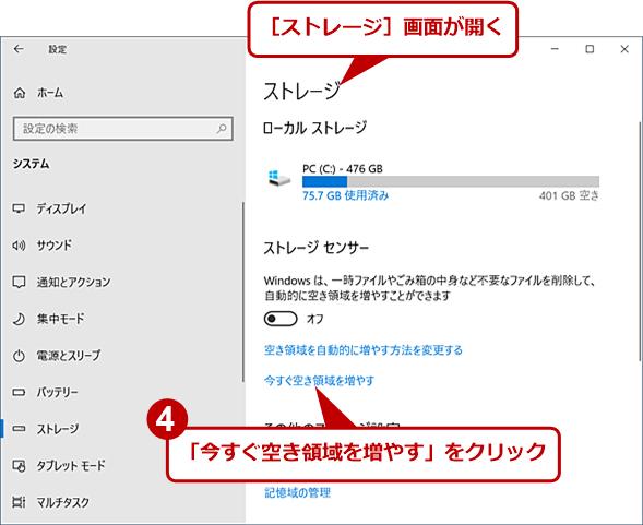 「ストレージセンサー」を使って削除する(3)