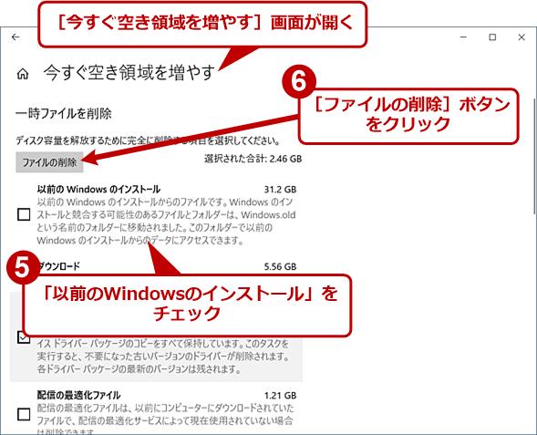「ストレージセンサー」を使って削除する(4)