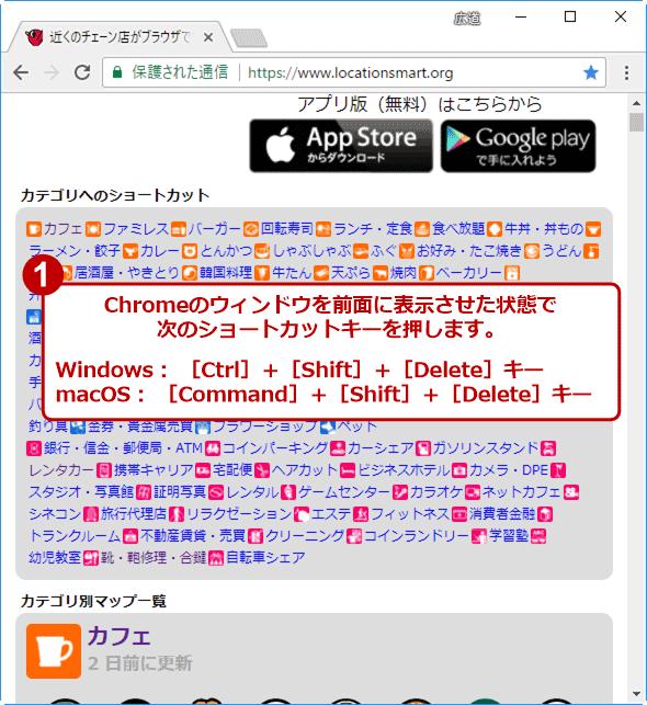 Chromeのキャッシュを素早く消去する(1/3)
