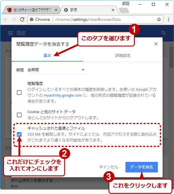 Chromeのキャッシュを素早く消去する(2/3)