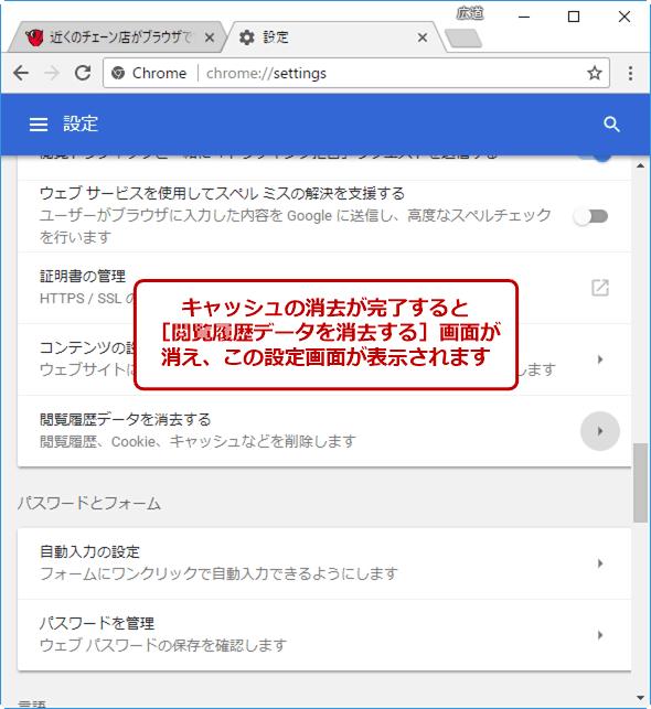 Chromeのキャッシュを素早く消去する(3/3)