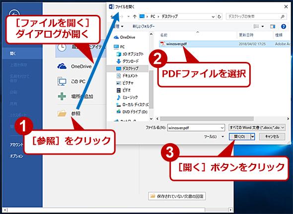 pdf ワード2010 変換 編集