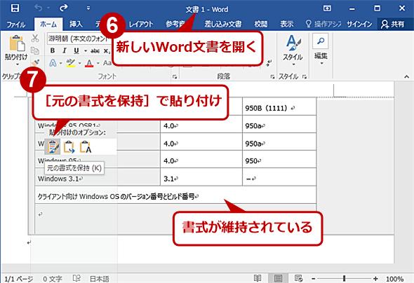 変換した表の部分を別のWord文書にコピーする(2)