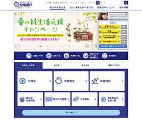 紀陽 銀行 金融 機関 コード