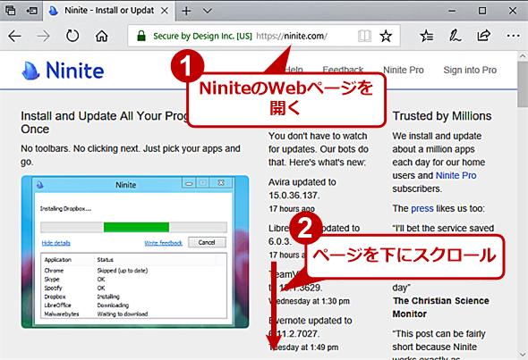 Niniteでインストーラーを作成する(1)