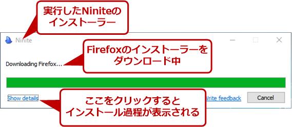 実行したNiniteのインストーラー(1)