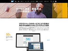 """企業の専門人材ニーズに応える""""人財シェアリング""""プラットフォーム「SAP Fieldglass」、SAPジャパンが国内販売を開始"""