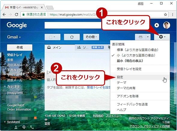 インポート先のGmailの設定画面を開く