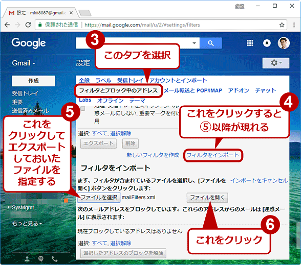 gmailで振り分けのフィルタをインポート エクスポートして複製 コピー