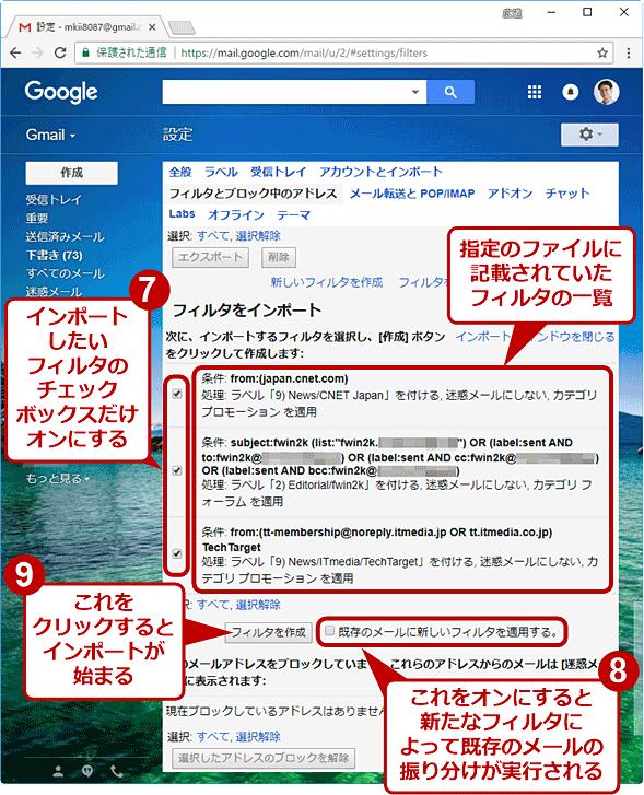 Gmailにフィルタをインポートする(2/4)