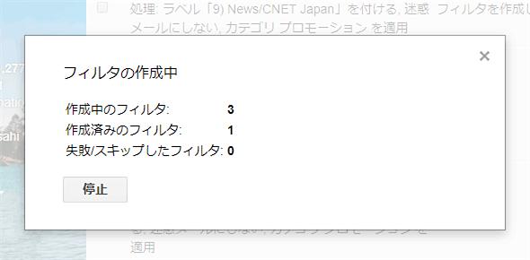 Gmailにフィルタをインポートする(3/4)
