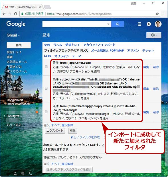 Gmailにフィルタをインポートする(4/4)