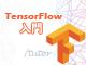 第3回 TensorFlowの基本構成要素:「テンソル」と「セッション」