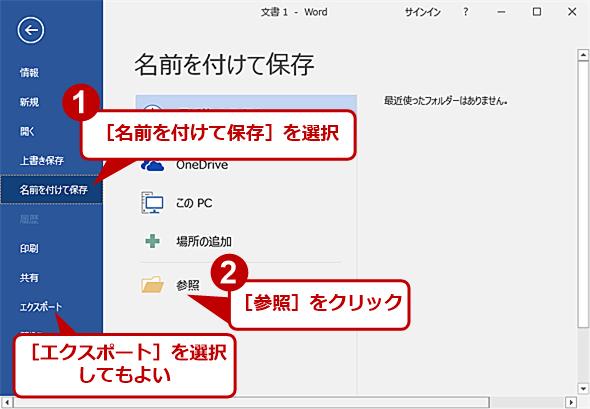pdf 一部 保存 windows10