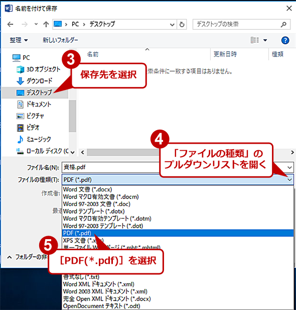 Pdf ファイル 作り方