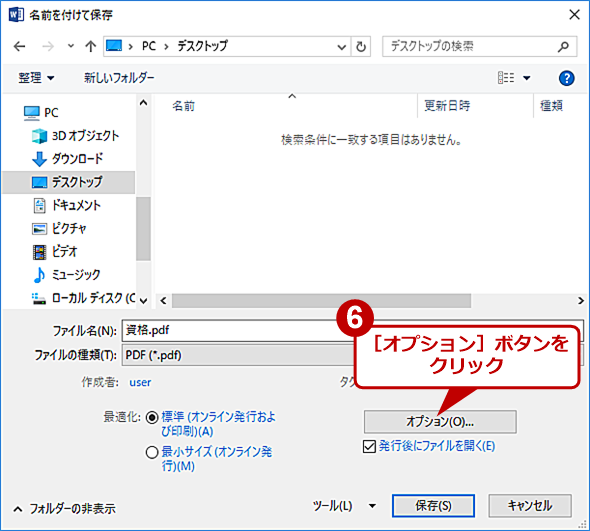 Wordでパスワード付きPDFファイルを作成する(3)