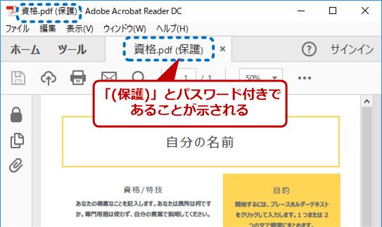 パスワード付きPDFファイルを開く(2)