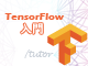 第4回 CNN(Convolutional Neural Network)を理解しよう(TensorFlow編)