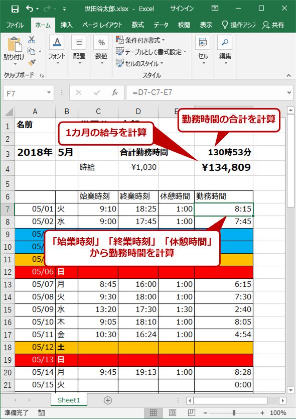 Excelを使って勤務時間などを計...