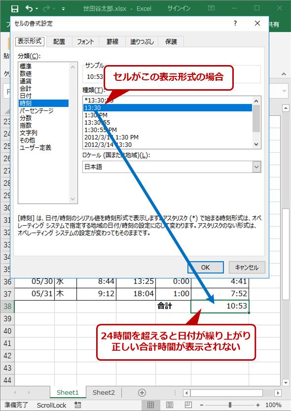 勤務時間の合計を正しく表示する(1)