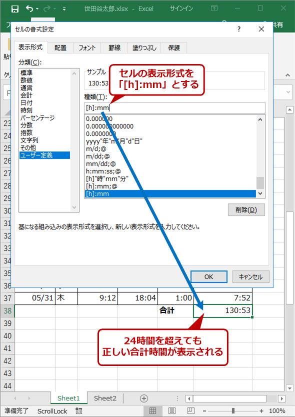 勤務時間の合計を正しく表示する(2)
