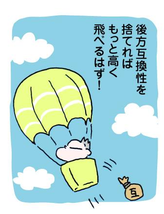 後方互換性を捨てればもっと高く飛べるはず!