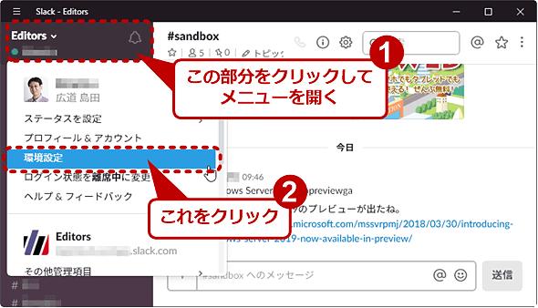 Slackに送信ボタンを表示させる(1/2)