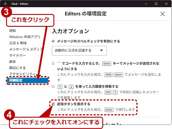 Slackに送信ボタンを表示させる(2/2)