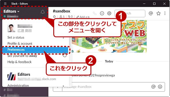 Slackで言語設定を「日本語」に変える(1/3)