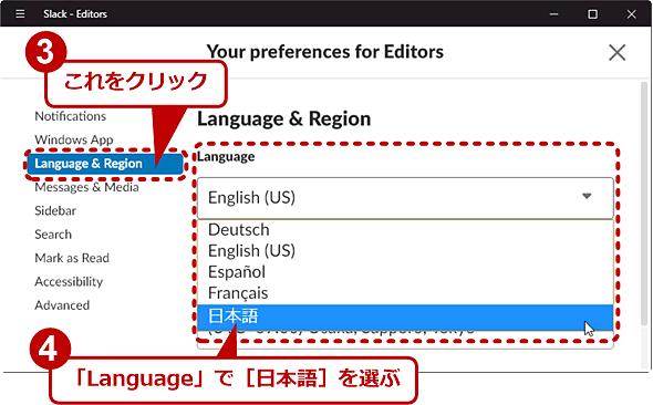 Slackで言語設定を「日本語」に変える(2/3)