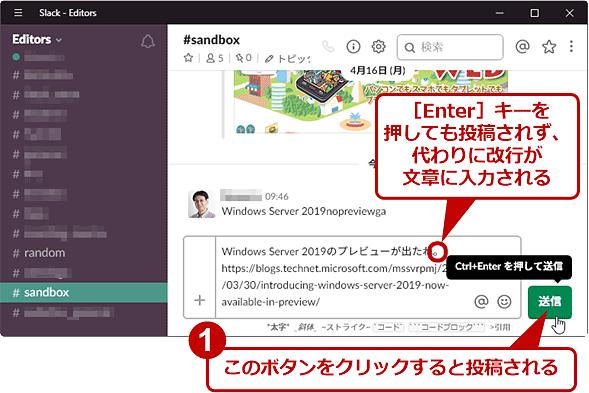 [送信]ボタンが使えるようになったSlack