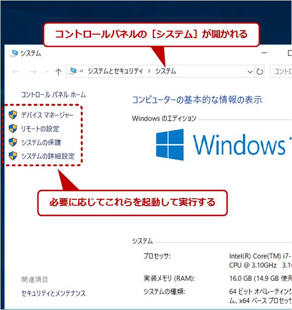 [Windows]+[Pause]キーで起動した[システム]アプレット
