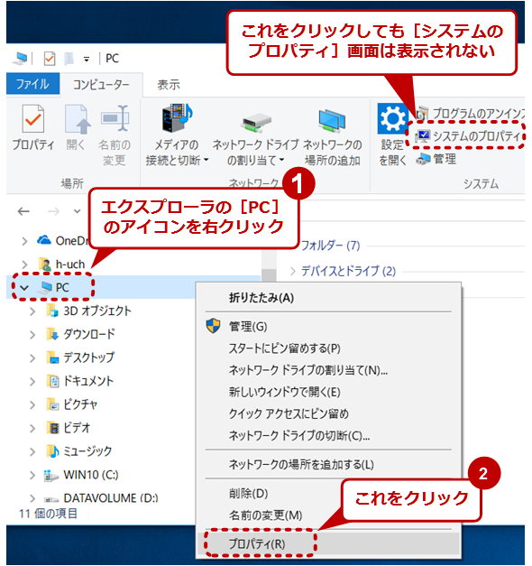 エクスプローラの[PC]アイコンの右クリック