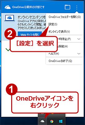 接続先のOneDriveアプリの設定(1)
