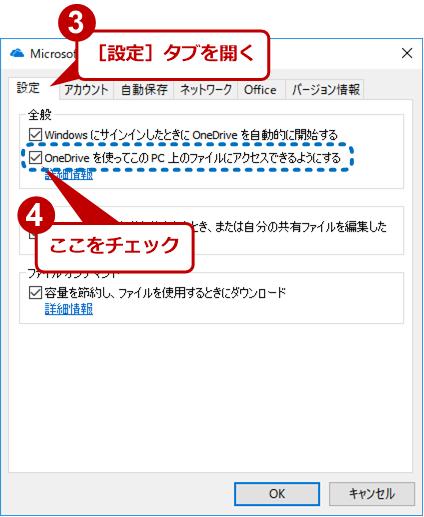 接続先のOneDriveアプリの設定(2)