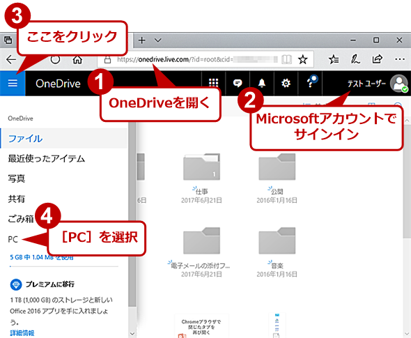 OneDriveで他のPCのファイルを参照するための設定(1)
