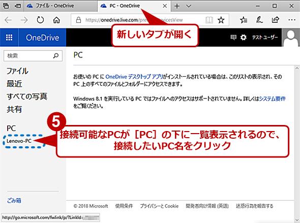 OneDriveで他のPCのファイルを参照するための設定(2)