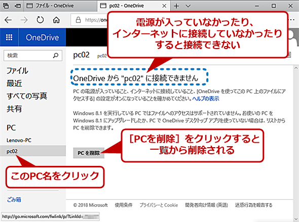 OneDriveで他のPCのファイルを参照するための設定(3)