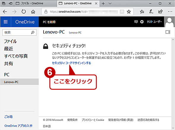 OneDriveで他のPCのファイルを参照するための設定(4)