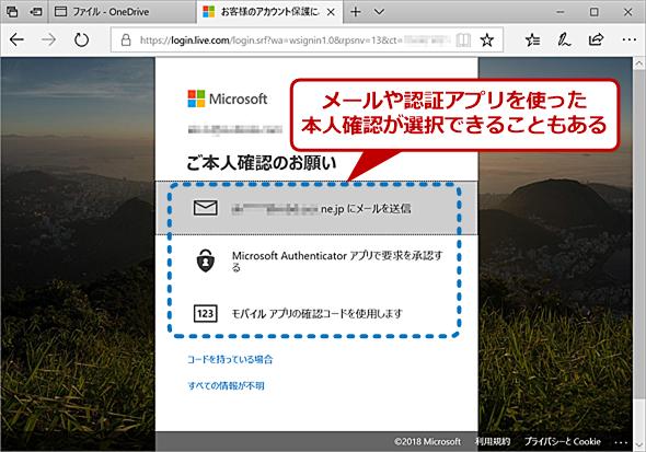 OneDriveで他のPCのファイルを参照するための設定(6)