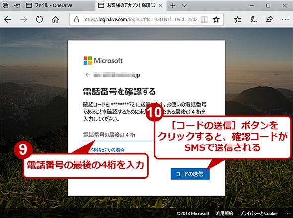 OneDriveで他のPCのファイルを参照するための設定(7)